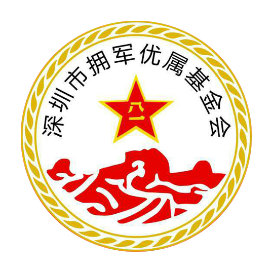 深圳市拥军优属基金会
