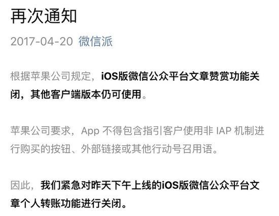 腾讯彻底关闭iOS版微信公众号打赏功能