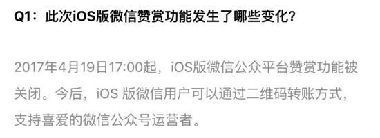 腾讯关闭iOS版微信公众号打赏功能,但是可以通过二维码转账打赏