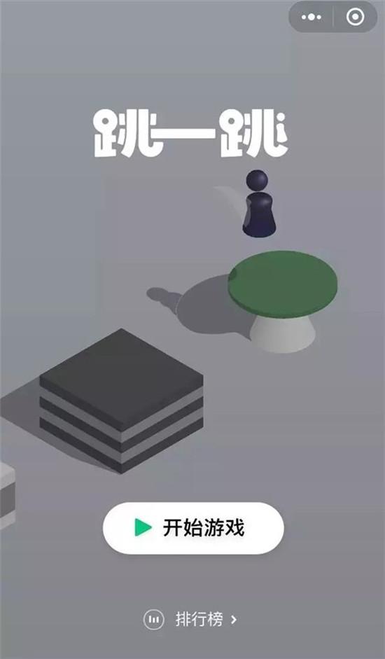 微信小游戏跳一跳作弊攻略 跳一跳作弊技巧一览