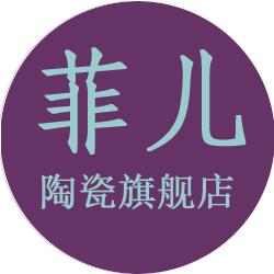 菲儿陶瓷旗舰店