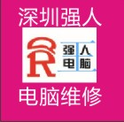 深圳强人电脑