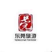 东莞旅游服务