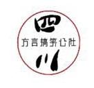 四川方言搞笑视频大全