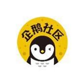 企鹅社区小助手