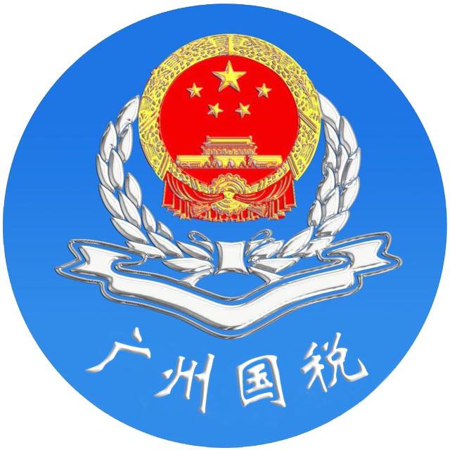 广州国税速办税