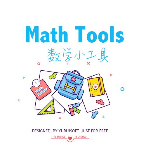 裕睿数学小工具