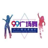 99广场舞视频