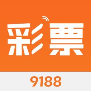 9188彩票
