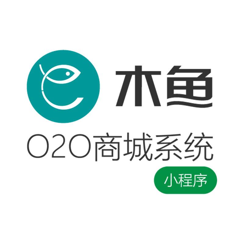木鱼O2O商城系统