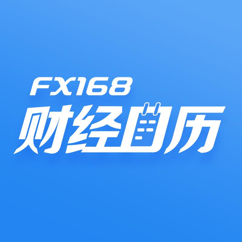 FX168财经日历