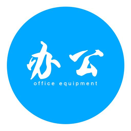 办公设备用品