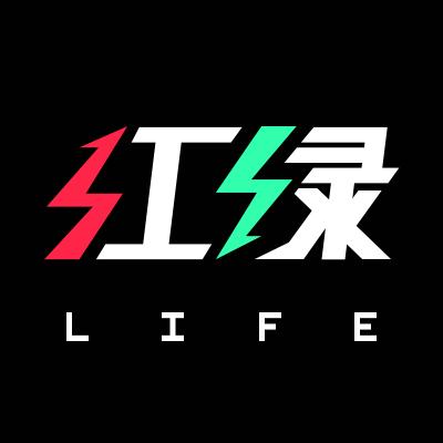 红绿Life
