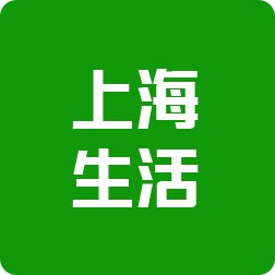 上海同城生活