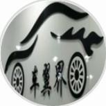 福建汽车服务网