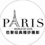 重庆巴黎经典婚纱撮影