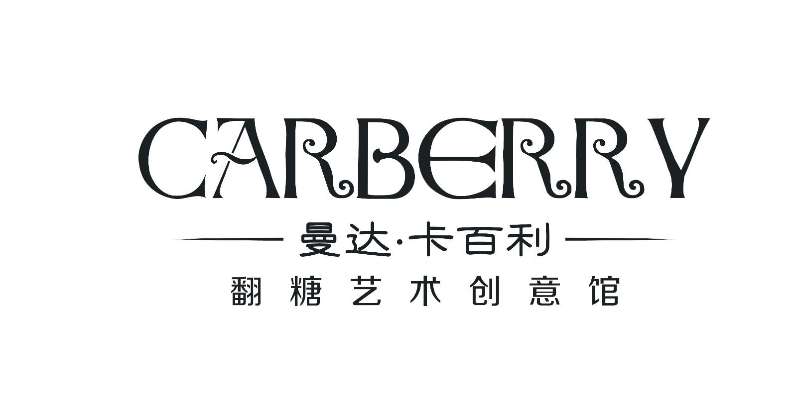 CarberryCake