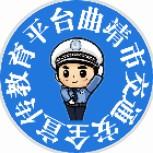 曲靖市交通安全宣传教育平台