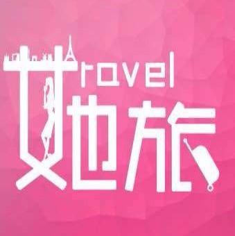她旅旅行+