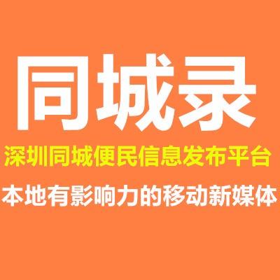 同城录深圳同城便民信息分站