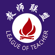 教师公考平台