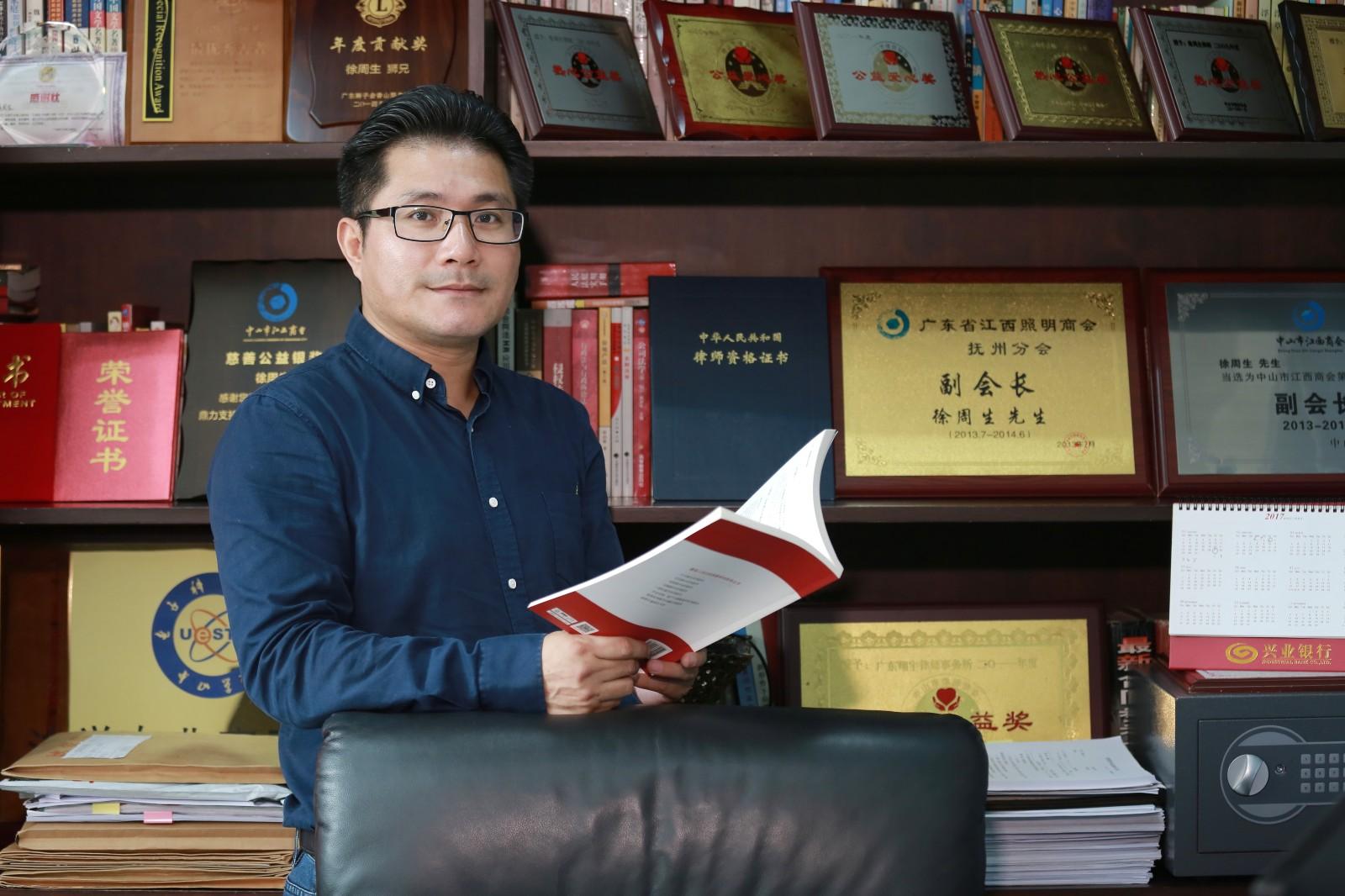 中山律师徐周生