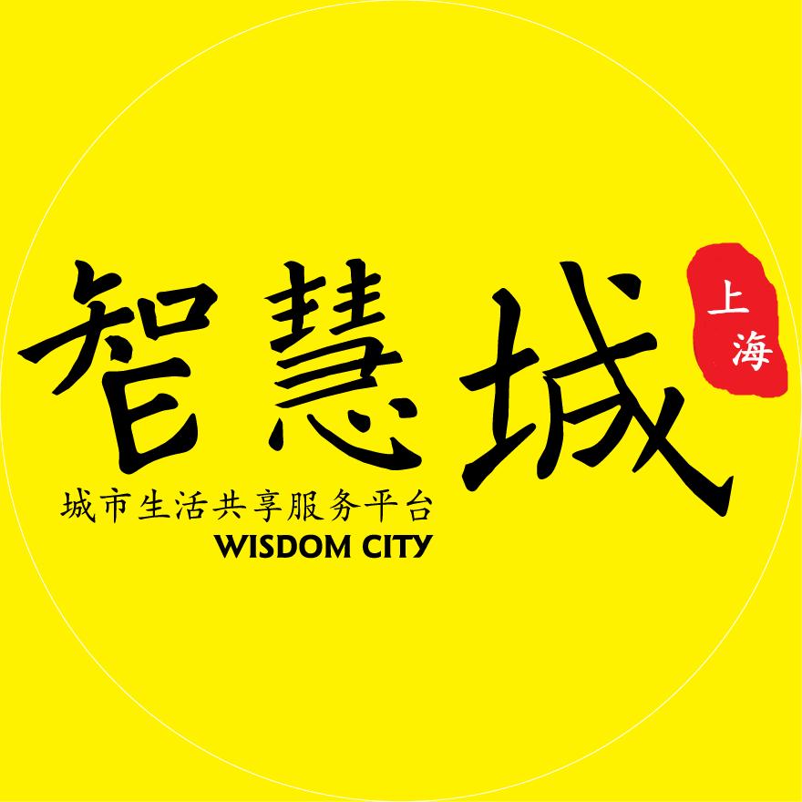 上海智慧城