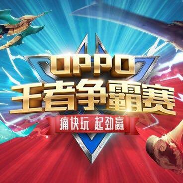 oppo王者争霸赛