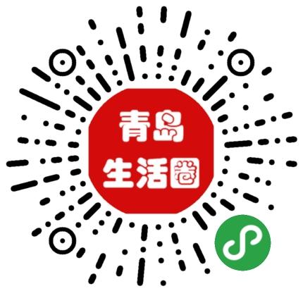 青岛生活圈
