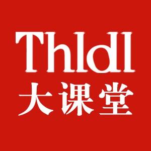 THLDL大课堂
