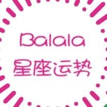 巴拉拉星座运势
