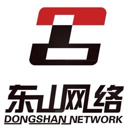 南阳东山网络技术服务有限公司