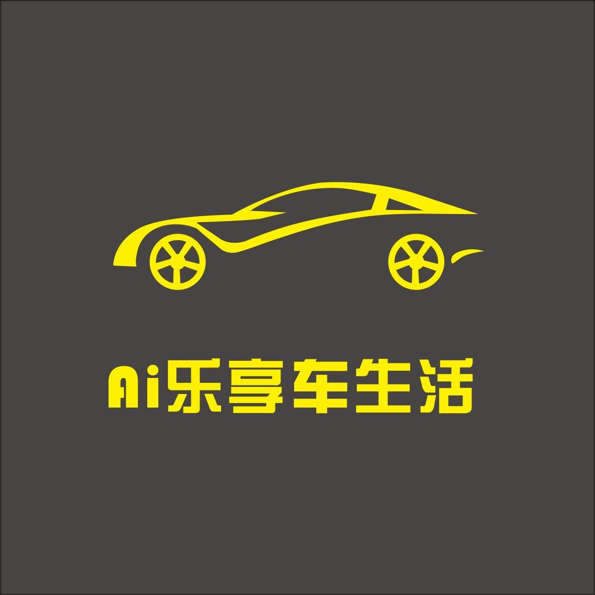 AI乐享车生活
