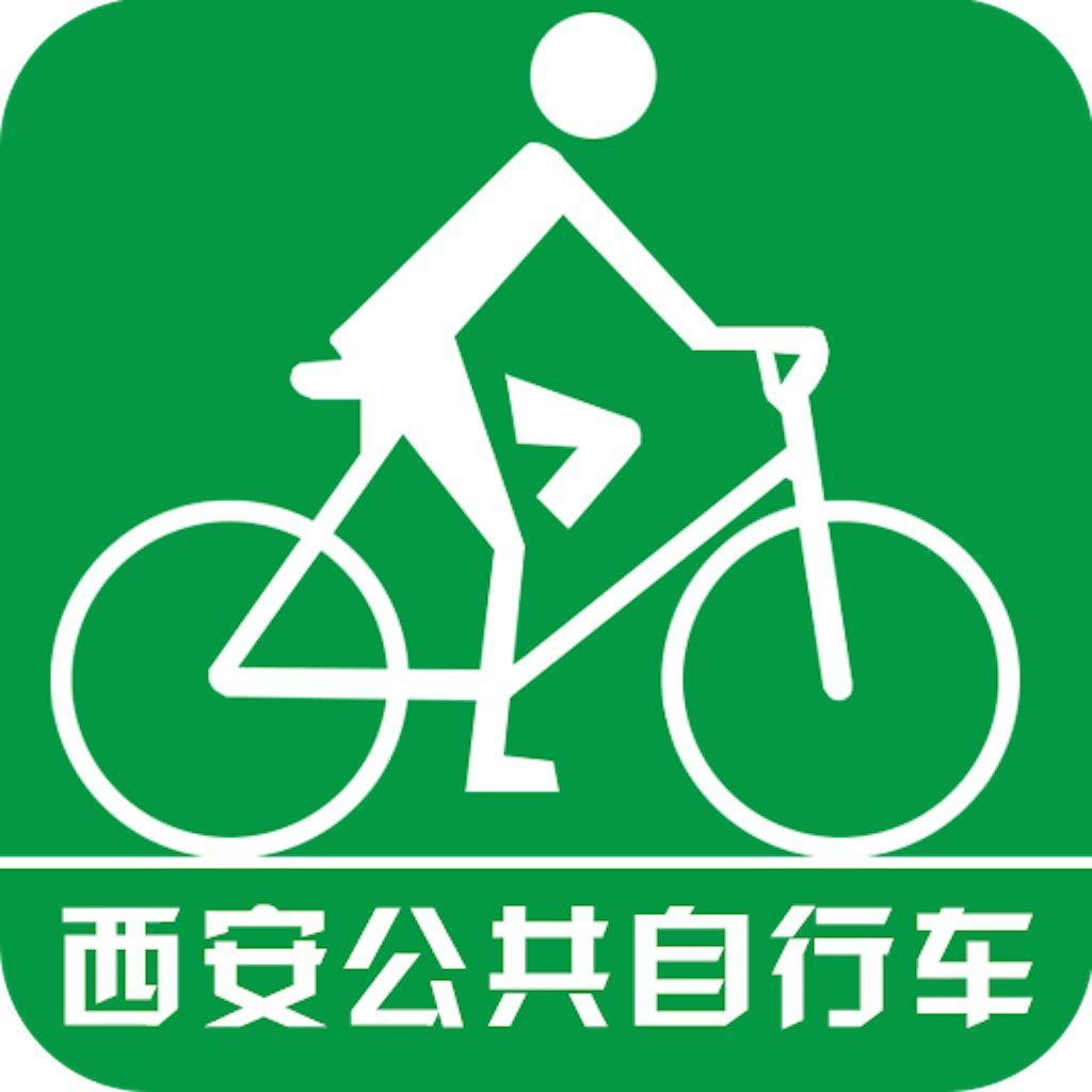 西安市公共自行车