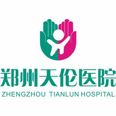 郑州天伦医院+