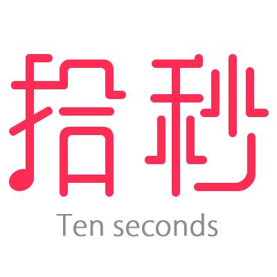 拾秒音乐相册