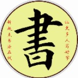 南宁书法培训