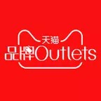 品牌Outlet