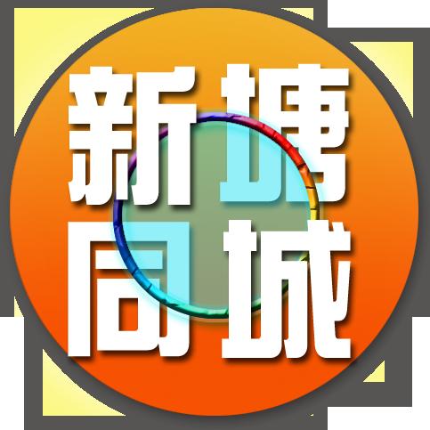 广州新塘同城信息发布平台