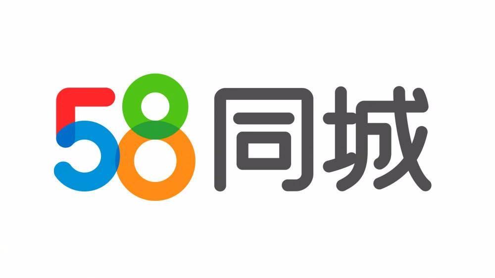 北京58赶集同城推广服务咨询电