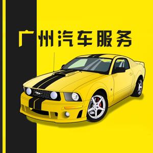 广州汽车服务