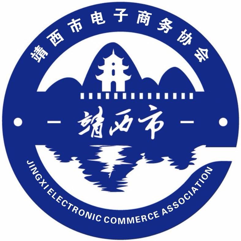 靖西电子商务协会