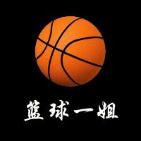 篮球一姐plus