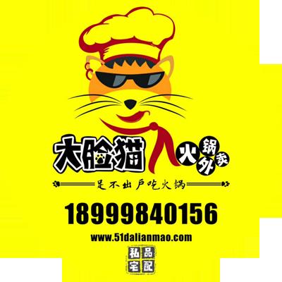 乌鲁木齐大脸猫火锅外卖