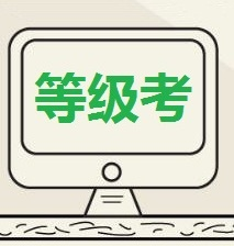 计算机等级考