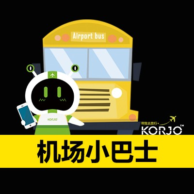 KORJO机场小巴士