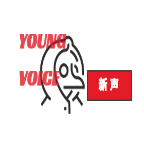 YoungVoice新声