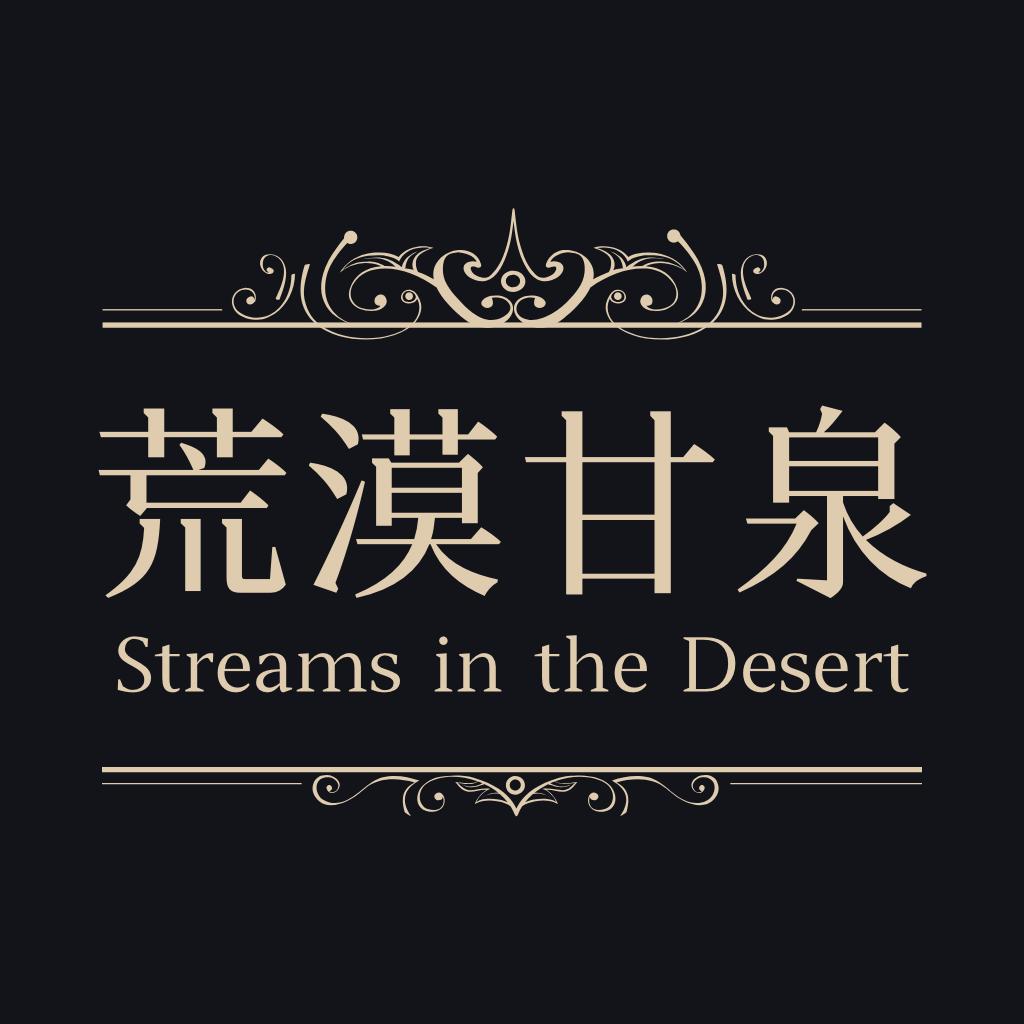荒漠甘泉Lite