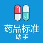 药品标准助手