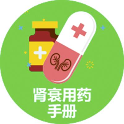 肾衰用药手册